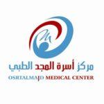 Osrt Almajd./ مركز أسرة المجد الطبي