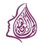 Aljamal Wal rafahia Clinic / عيادات الجمال والرفاهية