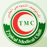 Typical Medical Clinic / المستوصف النموذجي الطبي