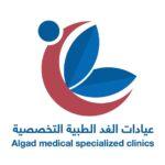 AlGhad Medical Clinics / عيادات الغد الطبية التخصصية