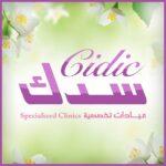Cidic Clinics /عيادات سدك