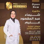 Dr Shaimaa Ghoneim / دكتور شيماء غنيم