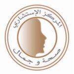 Consultant center medical group /مجمع عيادات المركز الاستشاري