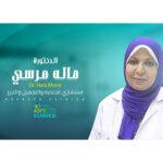 Dr Hala Morsy / دكتور هالة مرسي